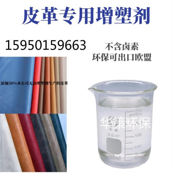 聚氨酯皮革行业专用低烟无卤增塑剂增塑效率高机械性优