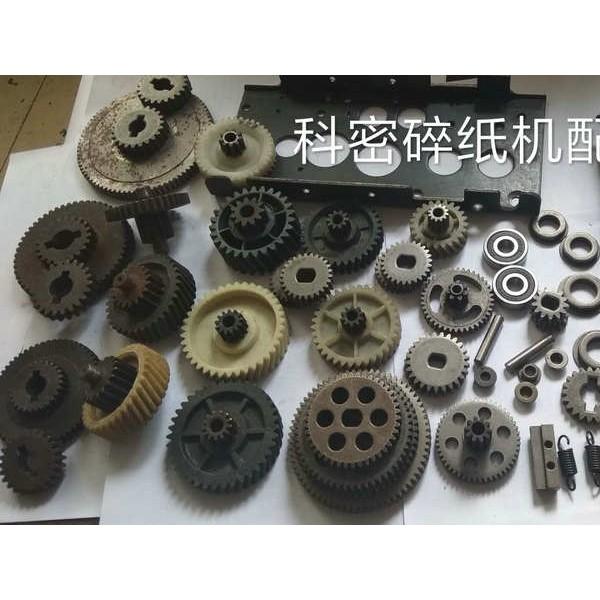 科密碎纸机配件维修传动齿轮