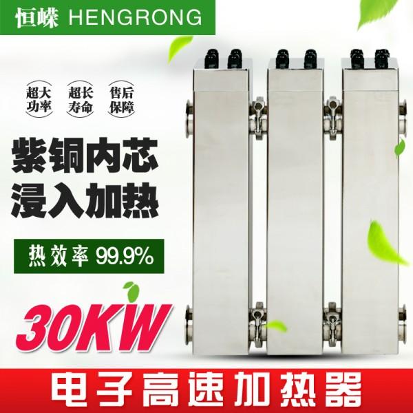 半导体加热器全新升级 30KW  热效率99.9% 恒嵘科技
