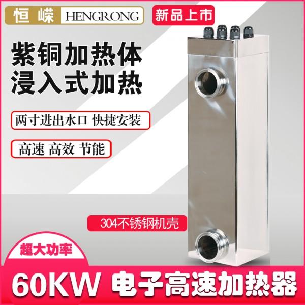 60KW半导体电锅炉加热器 ptc浸入式加热器 恒嵘科技
