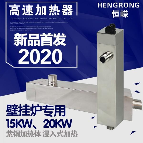 新品 节能壁挂炉专用ptc高速加热器 15KW  恒嵘科技