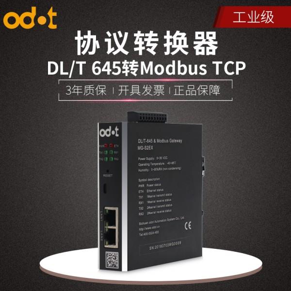 株洲DL/T645  转 Modbus-TCP协议转换器