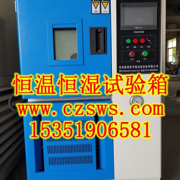 HS恒温恒湿试验箱/恒温恒湿试验机/湿热箱/可程式恒温恒湿箱