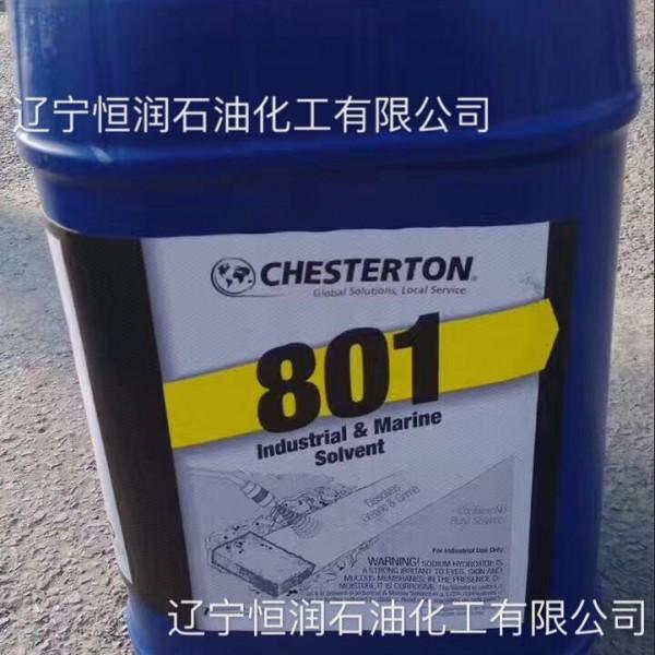 却斯特顿 Chesterton 615 20L特价处理