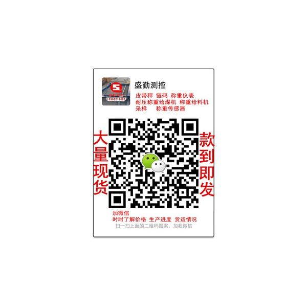 2001皮带秤仪表+徐州三原皮带秤仪表