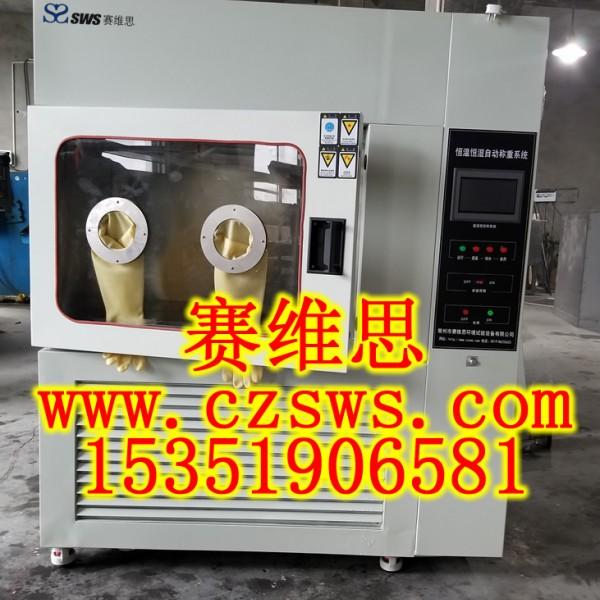 扬州低浓度颗粒物恒温恒湿称重系统