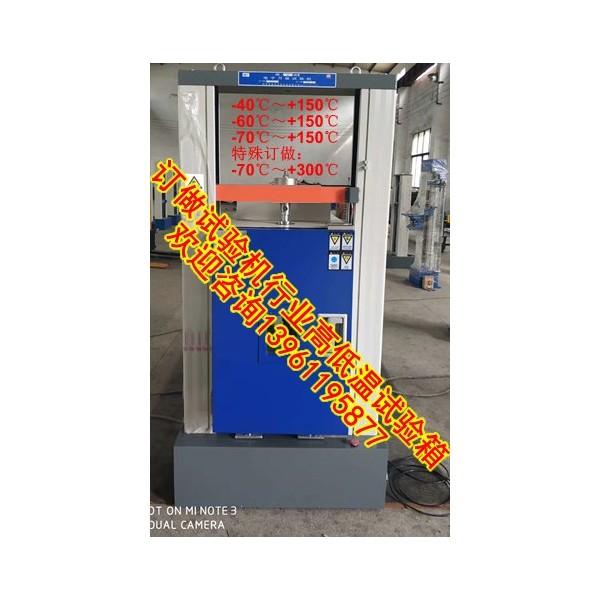 赛维思专业厂家供应高低温拉伸试验机