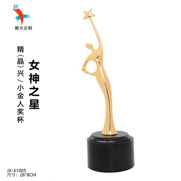 奥斯卡小金人奖杯 影帝定制定做金属树脂奖杯创意刻字颁奖纪念品