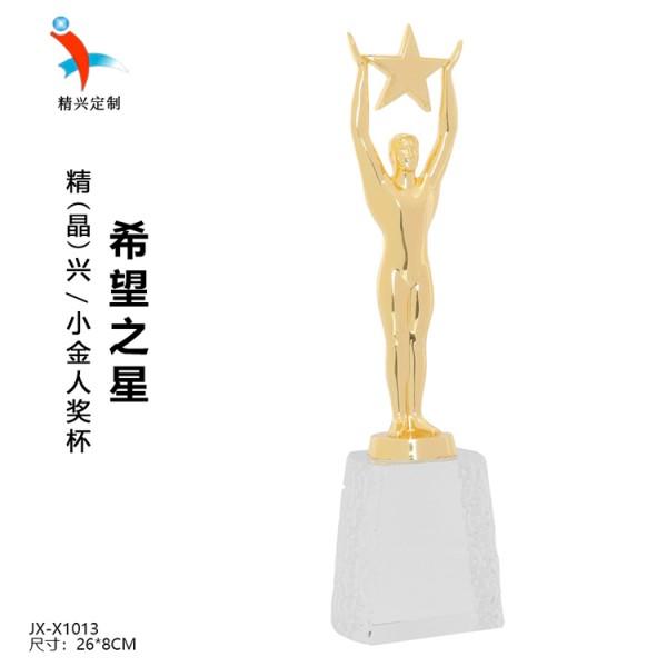小金人奖杯影帝奖纪念品定制刻字定制新款创意比赛奖杯