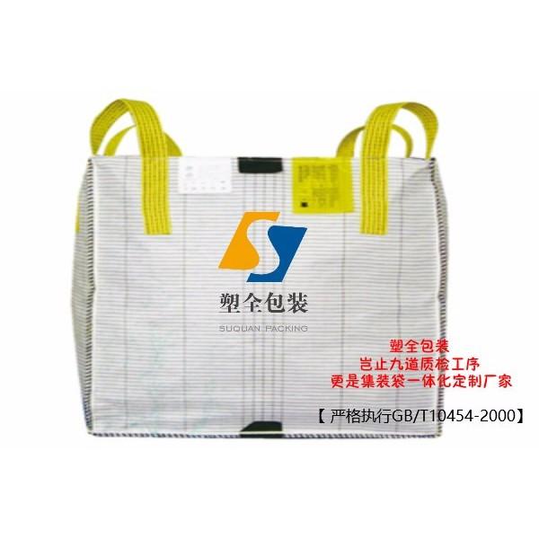 厂家低价直销各种规格型号吨包集装袋