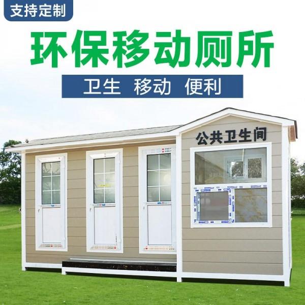 模块化箱式房卫生间 整体移动环保厕所 移动厕所