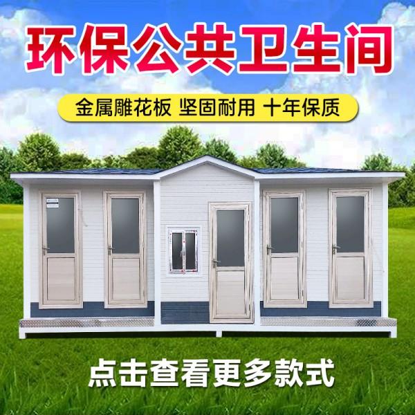 山东移动厕所制作专家、流动厕所