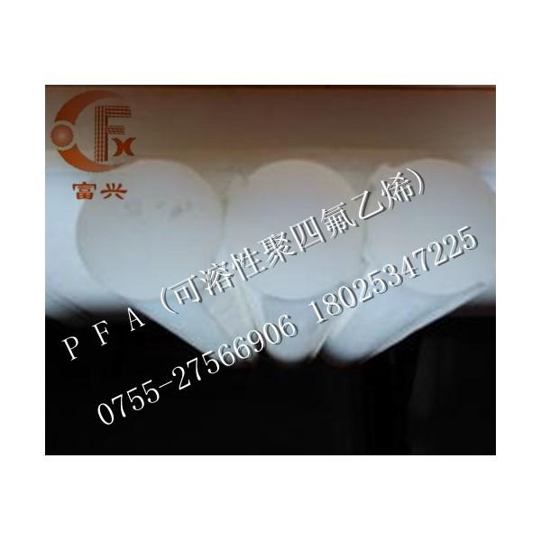 PFA棒密封材料泵阀衬套PFA棒制造进口PFA棒水货供应
