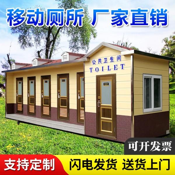 保厕所、移动公厕、生态厕所