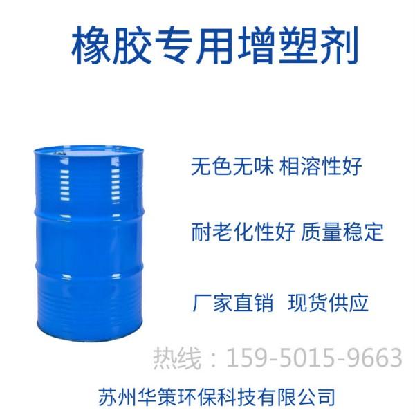 供应PVC雨鞋专用无异味生物酯增塑剂 耐磨抗老化厂家直销