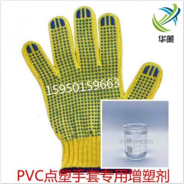 连云港PVC滴塑劳保手套专用增塑剂 价格低质量优免费试样