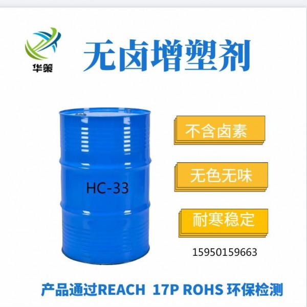 无卤环保增塑剂HC33聚氨酯皮革专用助剂厂家直销