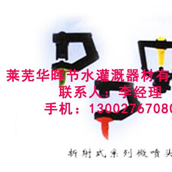 四川广元哪有生产微喷头的
