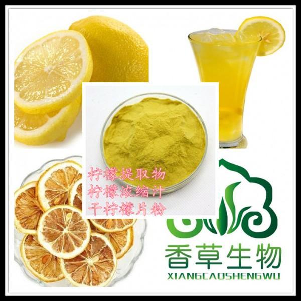 柠檬粉饮品原料厂家供应干柠檬片磨粉120目 柠檬汁粉全溶于水