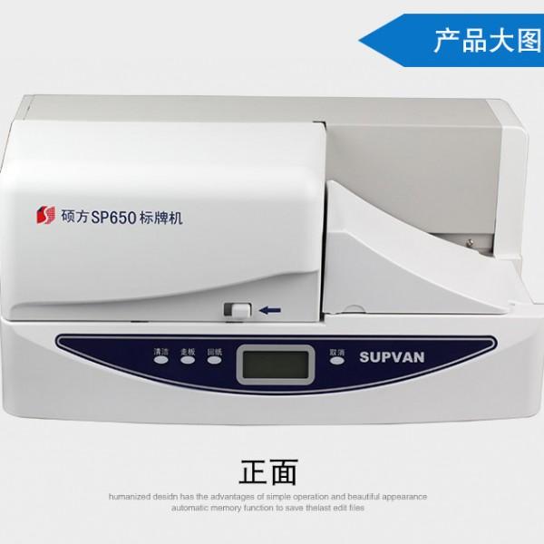 硕方标牌机SP650电力挂牌打印机