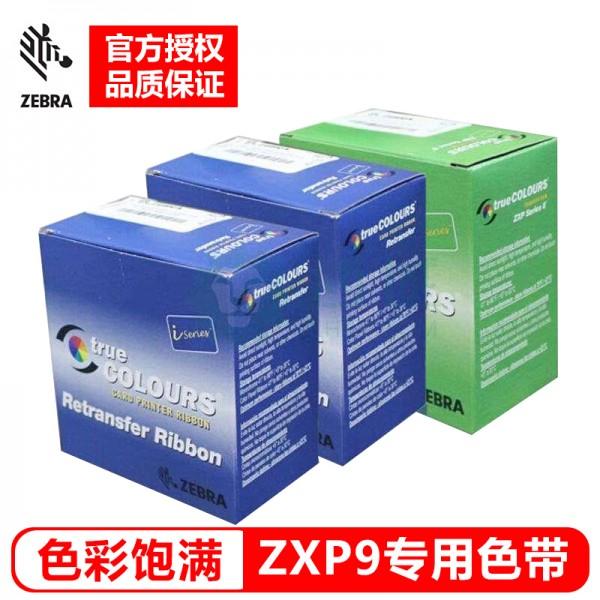 斑马 ZXP9证卡打印机彩色带一套(2个彩色带+1个转印膜)