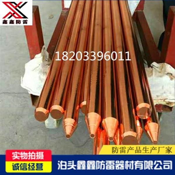 铜包钢接地棒(14.2-2500)铜覆钢接地极垂直接地极现货