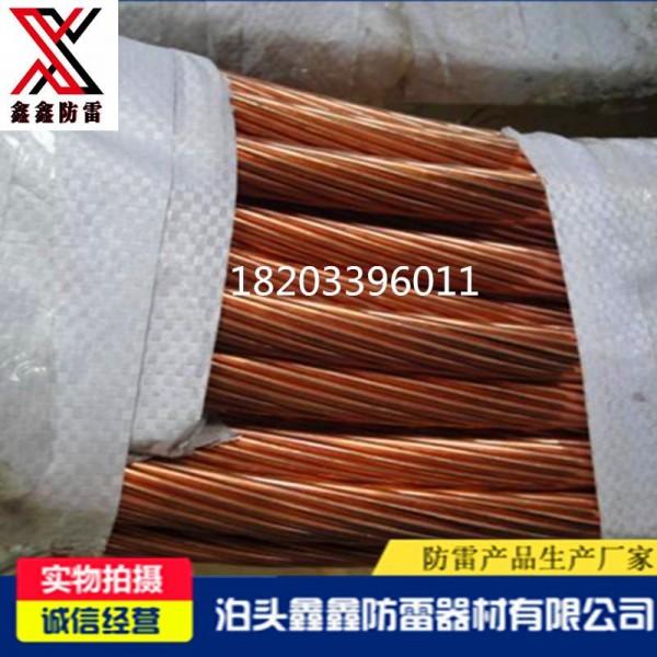 铜包钢绞线(95平方)铜镀钢绞线 镀铜钢绞线 现货供应