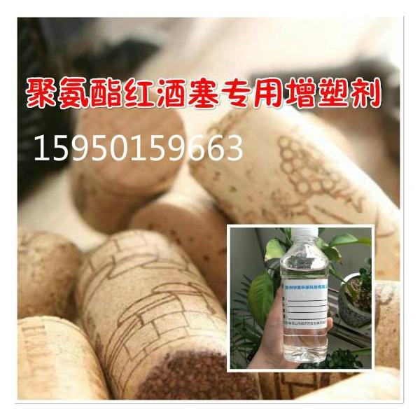 红酒塞环保粘合剂生物酯增塑剂不含重金属有害物质厂家直销