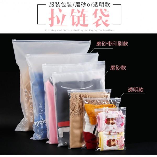 透明服装包装拉链袋logo定制PE磨砂塑料自封袋