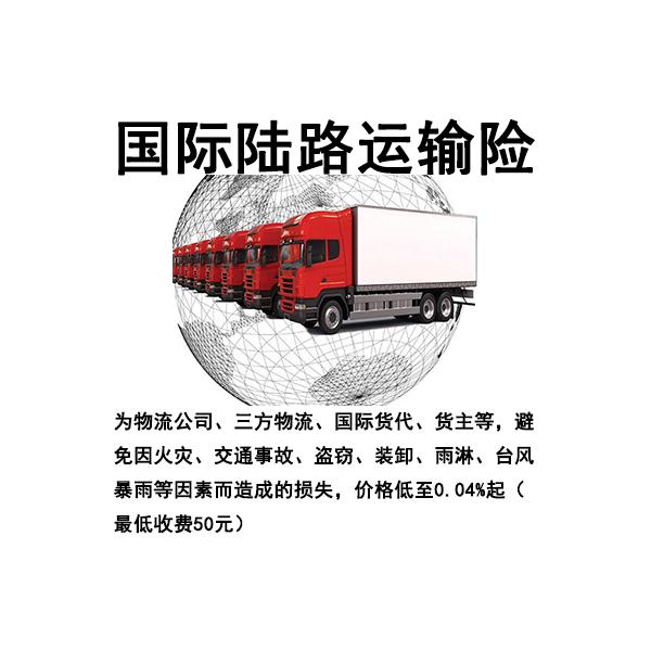 国际陆路运输保险 国际公路货运险 货运险 陆路运输险
