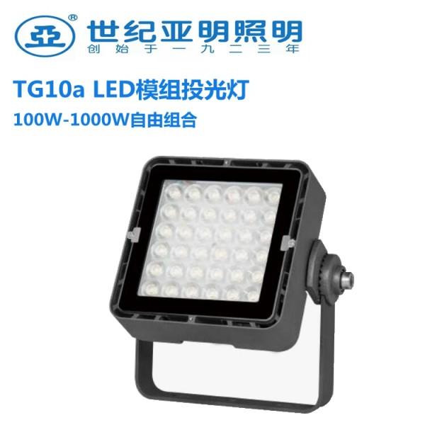 上海亚明大功率LED投光灯TG10a1000W模组投光灯