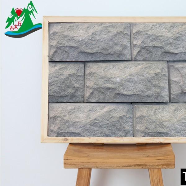 文化石外墙砖别墅客厅电视背景墙