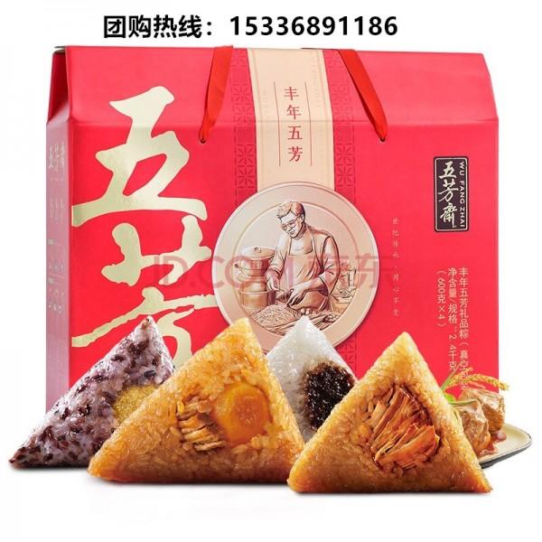浙江衢州五芳斋粽子总代理五芳斋粽子团购