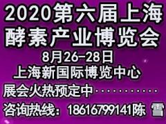 2020第六届上海酵素博览会暨中国酵素节