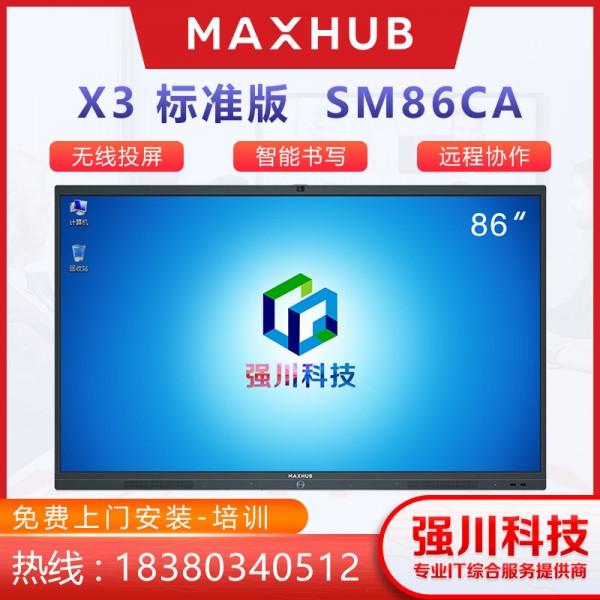 四川MAXHUB会议平板代理商MAXHUB会议平板成都经销商