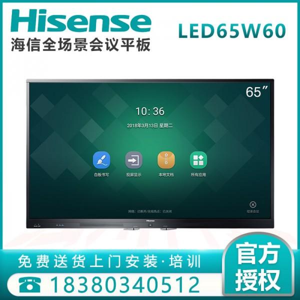 成都海信会议平板代理商 海信LED65W60会议平板报价