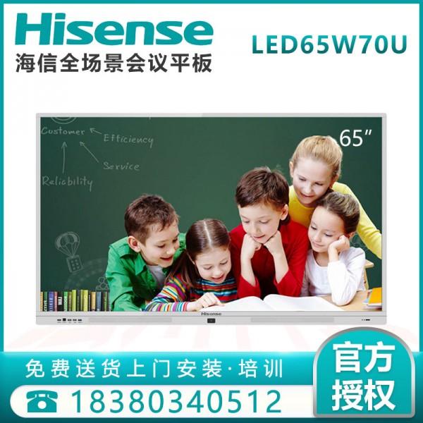 自贡海信会议平板代理商 海信LED65W70U会议平板报价
