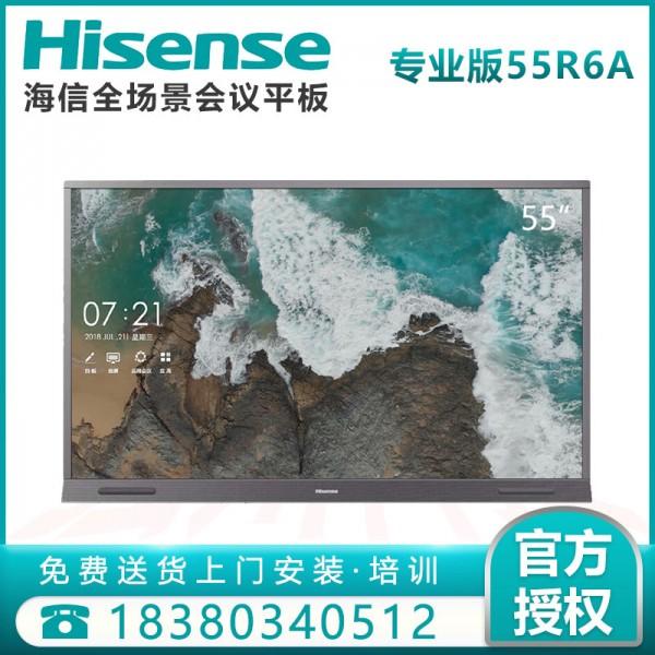 成都海信55R6A 55英寸视频会议教学一体机代理商