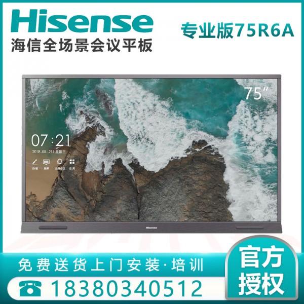 宜宾海信75R6A 75寸会议平板经销商