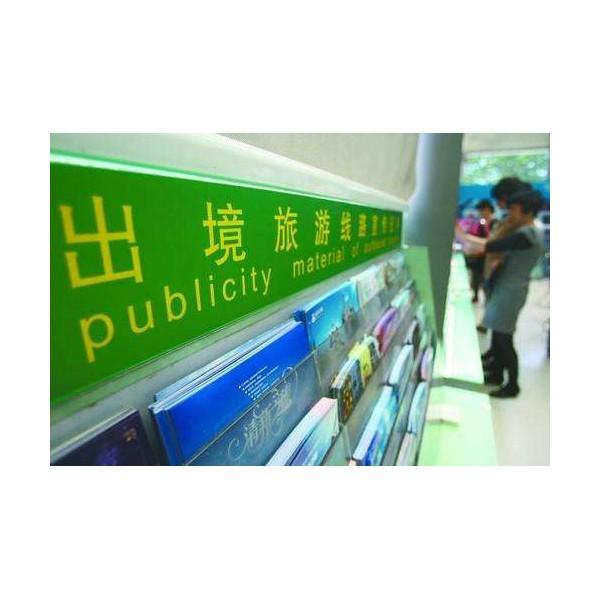 旅行社公司营业执照北京注册代办
