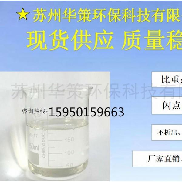 华策供应PVC环保降粘增塑剂不含邻笨二辛酯价格低