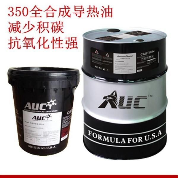 广州增城新塘美国AUC 350烷基苯全合成导热油