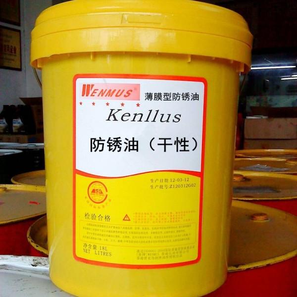 广州增城新塘皇牌薄膜型干性防锈油 乐器琴弦防锈防锈油