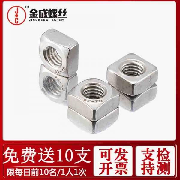 供应不锈钢304四方螺母方形螺母四角螺帽DIN557