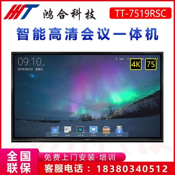 鸿合TT-7519RSC 75英会议平板教学/视频会议一体机