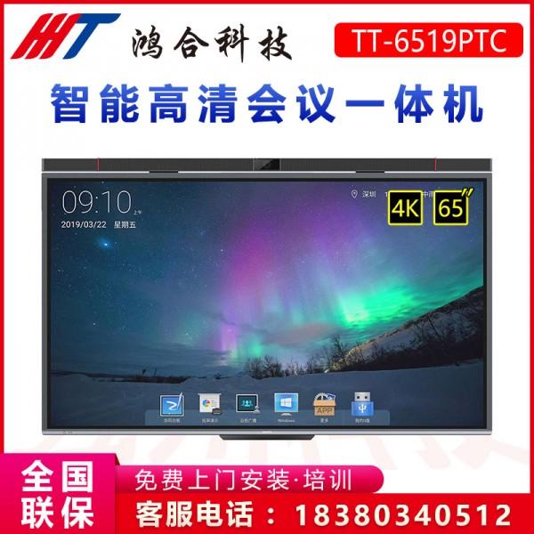雅安鸿合TT-6519PTC远程视频会议平板代理商