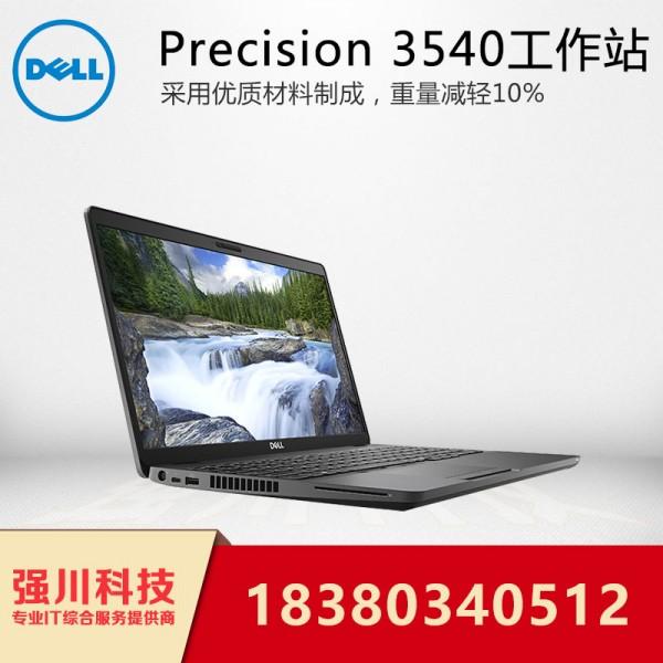 成都戴尔Precision3540移动工作站笔记本代理商