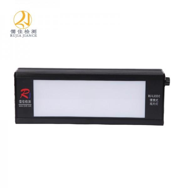 RJ-LED便携系列观片灯