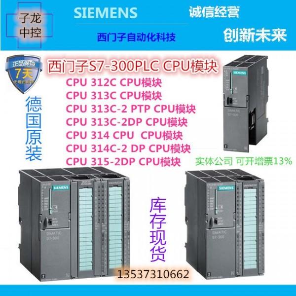 西门子6ES7321-1BL00-0AA0PLC模块
