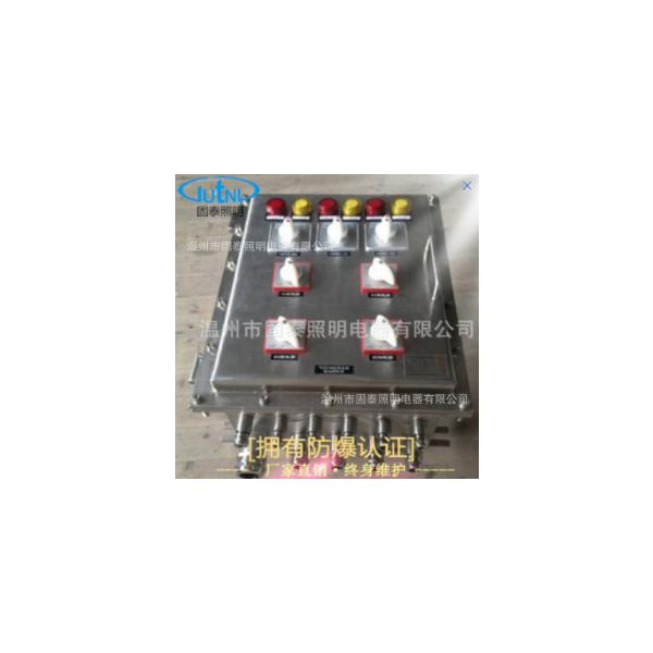 隔爆型防爆配电箱  通用性强 304不锈钢定制